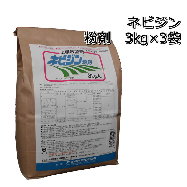 ネビジン 粉剤 3kg×3袋土壌殺菌剤はくさい キャベツ等の根こぶ病防除にメール便対応は出来ません 安心の定価販売 バーゲンセール