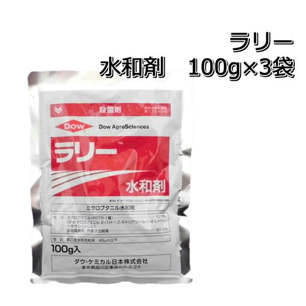 お買い得品 お気に入り ラリー水和剤100g×3袋殺菌剤