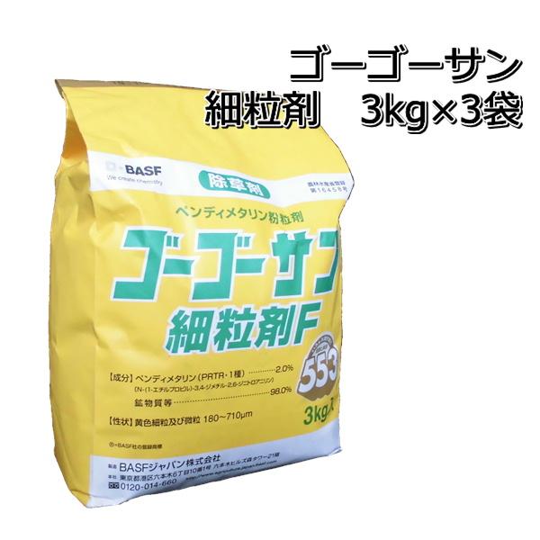 絶品 販売期間 限定のお得なタイムセール ゴーゴーサン細粒剤F3kg×3袋除草剤メール便対応は出来ません