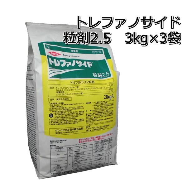 贈物 トレファノサイド粒剤2.53kg×3袋除草剤メール便対応は出来ません 送料無料お手入れ要らず