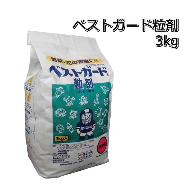 毎日激安特売で 営業中です 豪華な ベストガード粒剤3kg殺虫剤メール便対応は出来ません P19Jul15