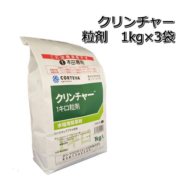 水稲用除草剤 クリンチャー粒剤1kg×3袋水稲用除草剤 激安☆超特価 ノビエ 輸入 ヒエ剤