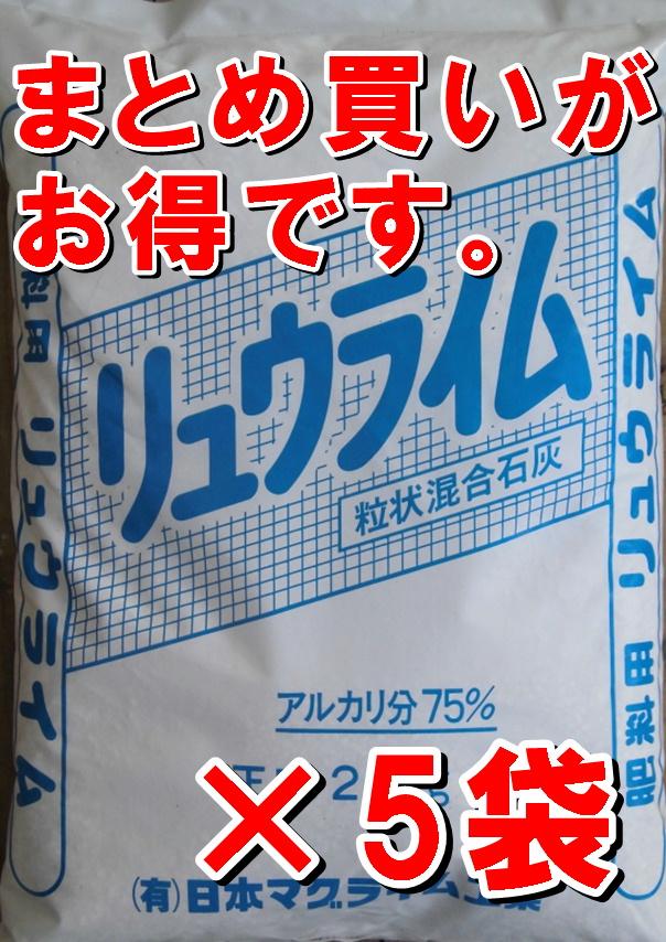 卸直営 食味向上 初回限定 収穫量向上 粒状混合石灰リュウライム20kg×5袋