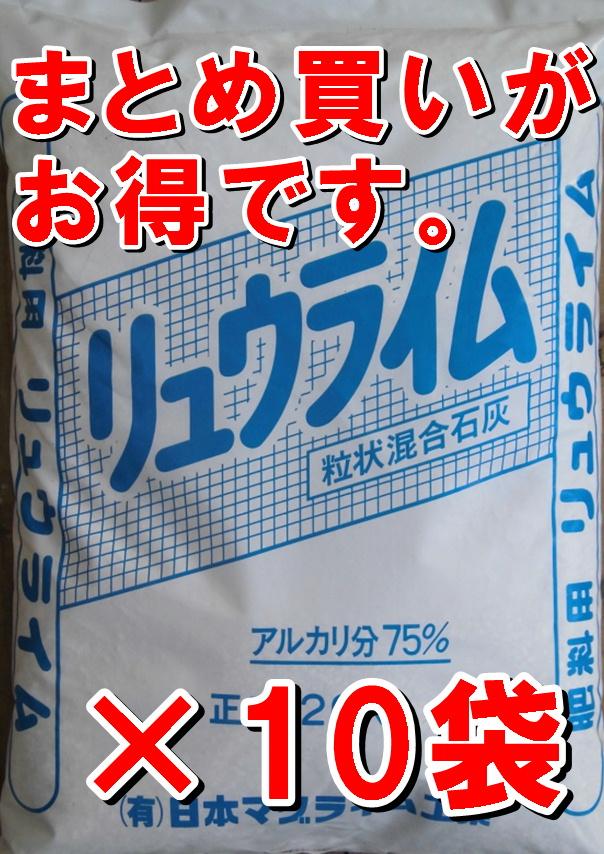 ☆新作入荷☆新品 食味向上 収穫量向上 粒状混合石灰リュウライム20kg×10袋 『1年保証』