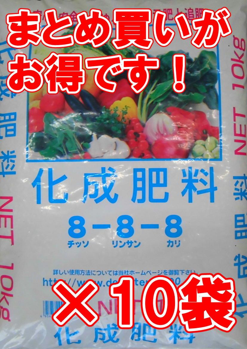 化成肥料10kg×10袋微量要素入り8-8-8