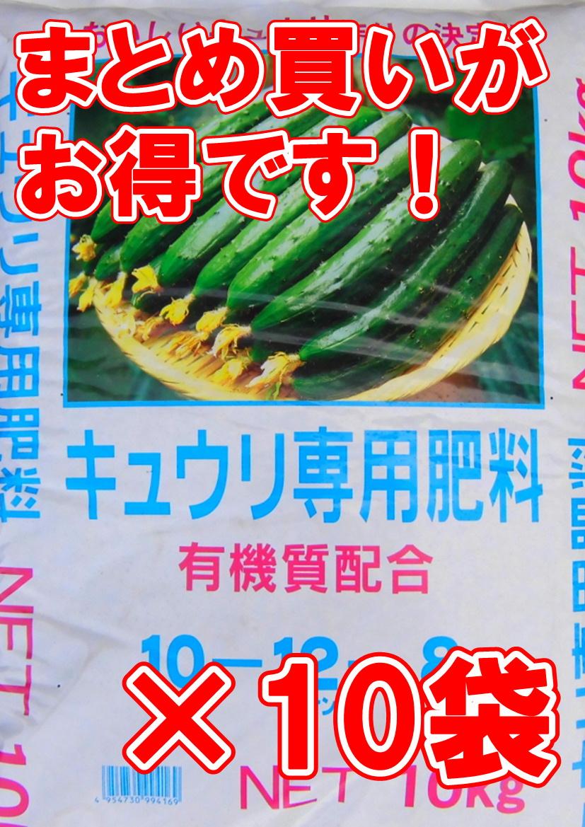 キュウリ専用肥料10kg×10袋有機質配合10-12-8