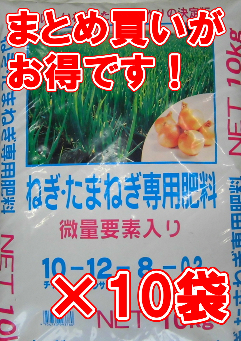 ねぎ、玉ねぎ専用肥料10kg×10袋微量要素入り10-12-8-0.2