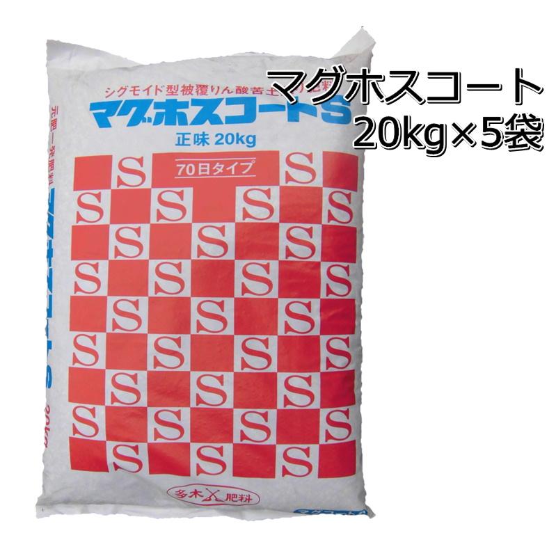 安い割引 マグホスコートS水稲専用元肥一発肥料被覆リン酸苦土入り0-17-0-3.5正味20kg20kg×5袋P25Jun15, CJean:eb3899c9 --- pokemongo-mtm.xyz
