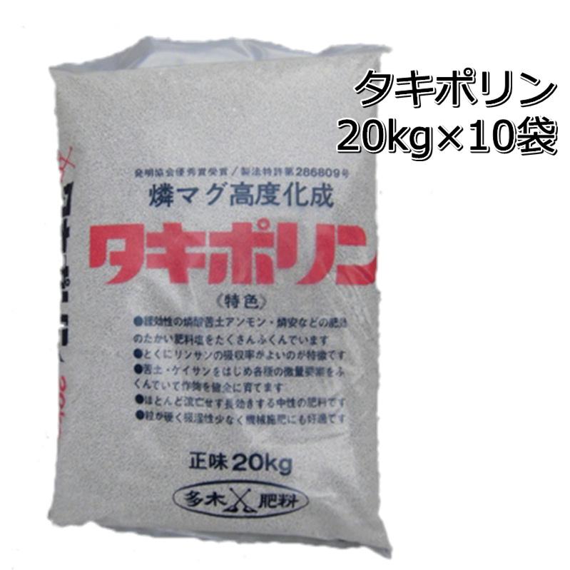 タキポリン施肥田植機専用肥料緩効性燐マグ高度化成元肥 追肥 穂肥10-14-10-4正味20kg20kg×10袋P25Jun15