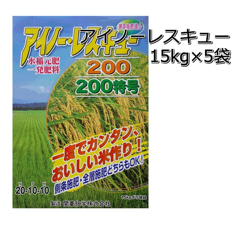 アイノ―レスキュー水稲専用元肥一発肥料側条可!20-10-10正味15kg×5袋