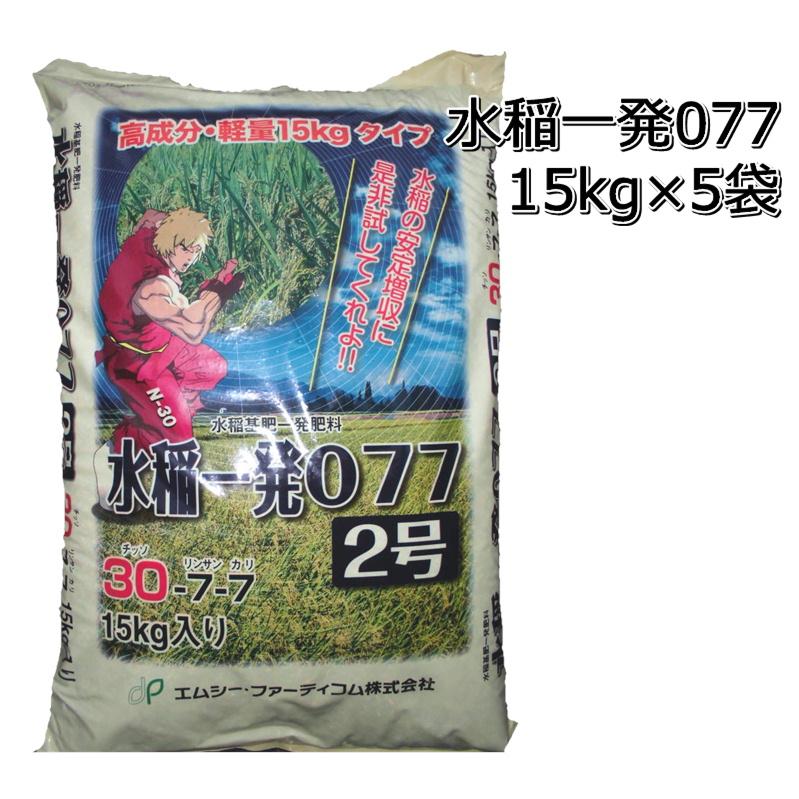 水稲一発077水稲専用元肥一発肥料側条可!30-7-7正味15kg×5袋