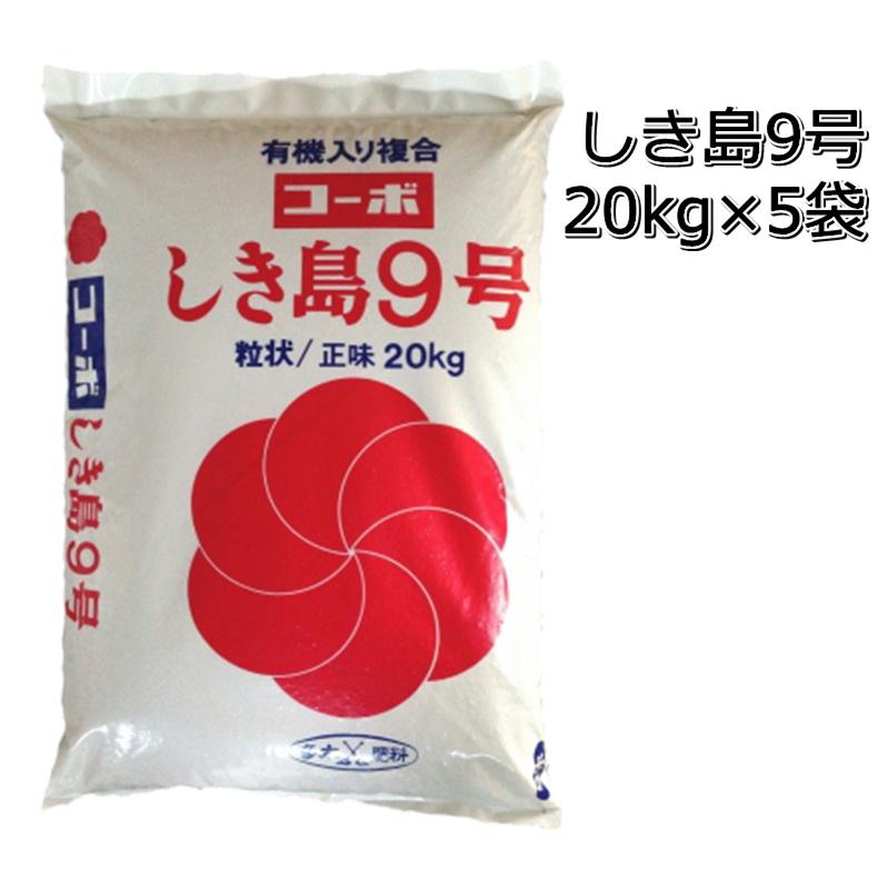コーボしき島9号水稲専用有機入り複合肥料追肥 穂肥 食味向上9-6-6正味20kg20kg×5袋05P20Nov15
