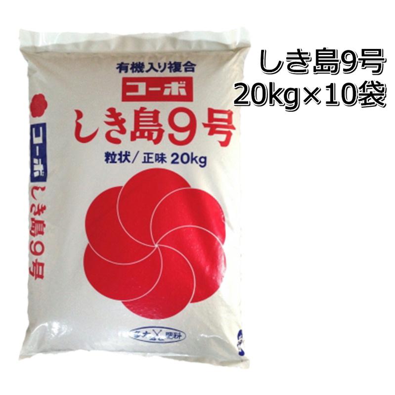 コーボしき島9号水稲専用有機入り複合肥料追肥 穂肥 食味向上9-6-6正味20kg20kg×10袋05P20Nov15