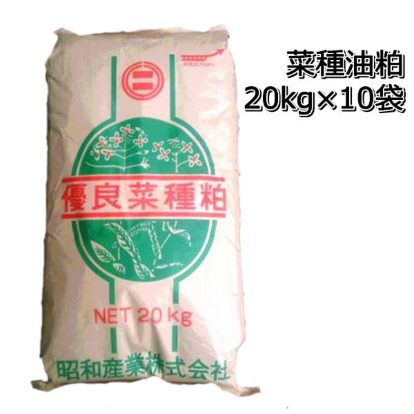 油粕 メーカー在庫限り品 菜種油粕 訳あり品送料無料 20kg×10袋