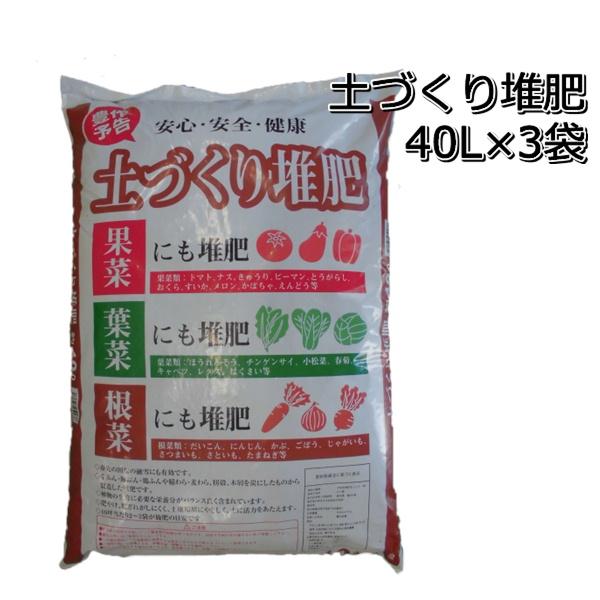 有機肥料 捧呈 土づくり堆肥40L×3袋果菜 休み 根菜に 葉菜