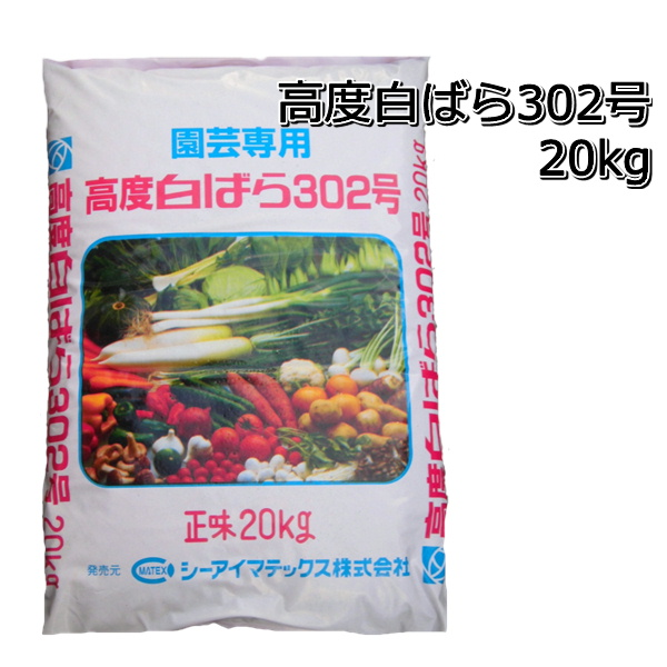 食味向上 豪華な 収穫量向上 高度白ばら302号20kg 限定特価