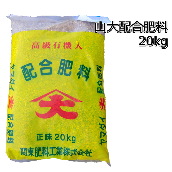 注目ブランド トレンド ヤマダイ配合肥料20kg有機入り7-7-7野菜全般に