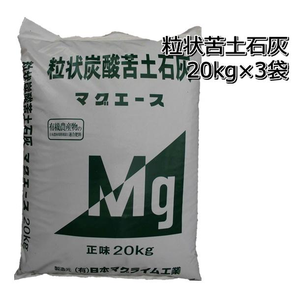 直営限定アウトレット 出荷 食味向上 収穫量向上 粒状炭酸苦土石灰マグエース20kg×3袋