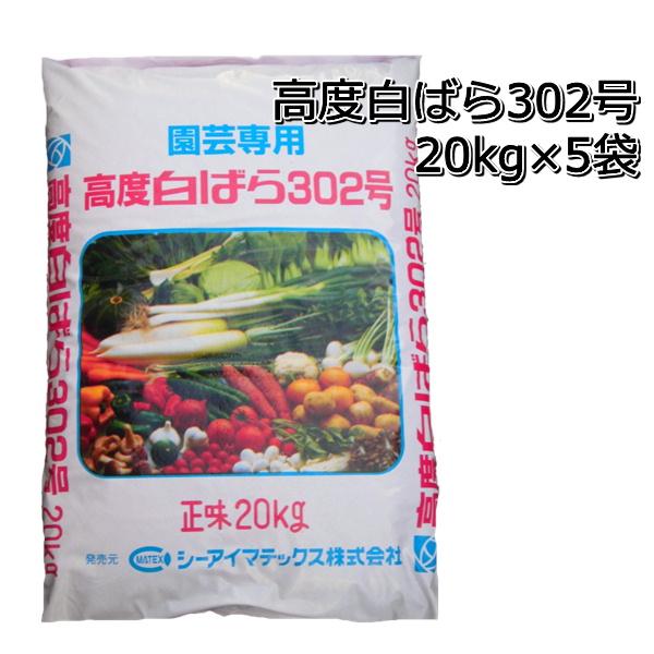 2020春夏新作 食味向上 収穫量向上 高度白ばら302号13-10-1220kg×5袋 人気ブランド多数対象
