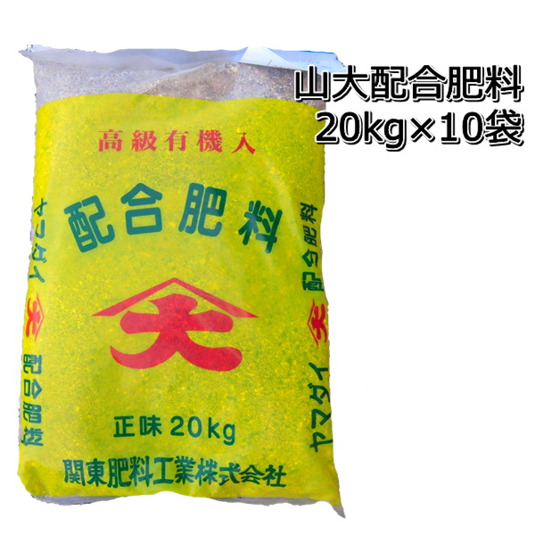 送料無料お手入れ要らず 好評受付中 ヤマダイ配合肥料20kg×10袋有機入り7-7-7野菜全般に