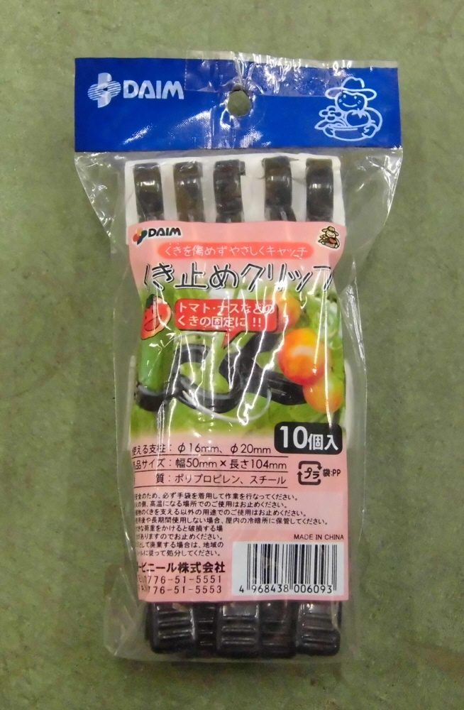 くきを傷めずやさしくキャッチ くき止めクリップ10個入りトマト スピード対応 人気の定番 全国送料無料 ナスなどの茎の固定に