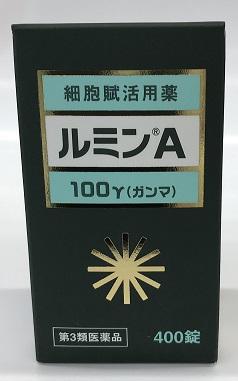 【送料無料】ルミンA100γ 400錠【第3類医薬品】
