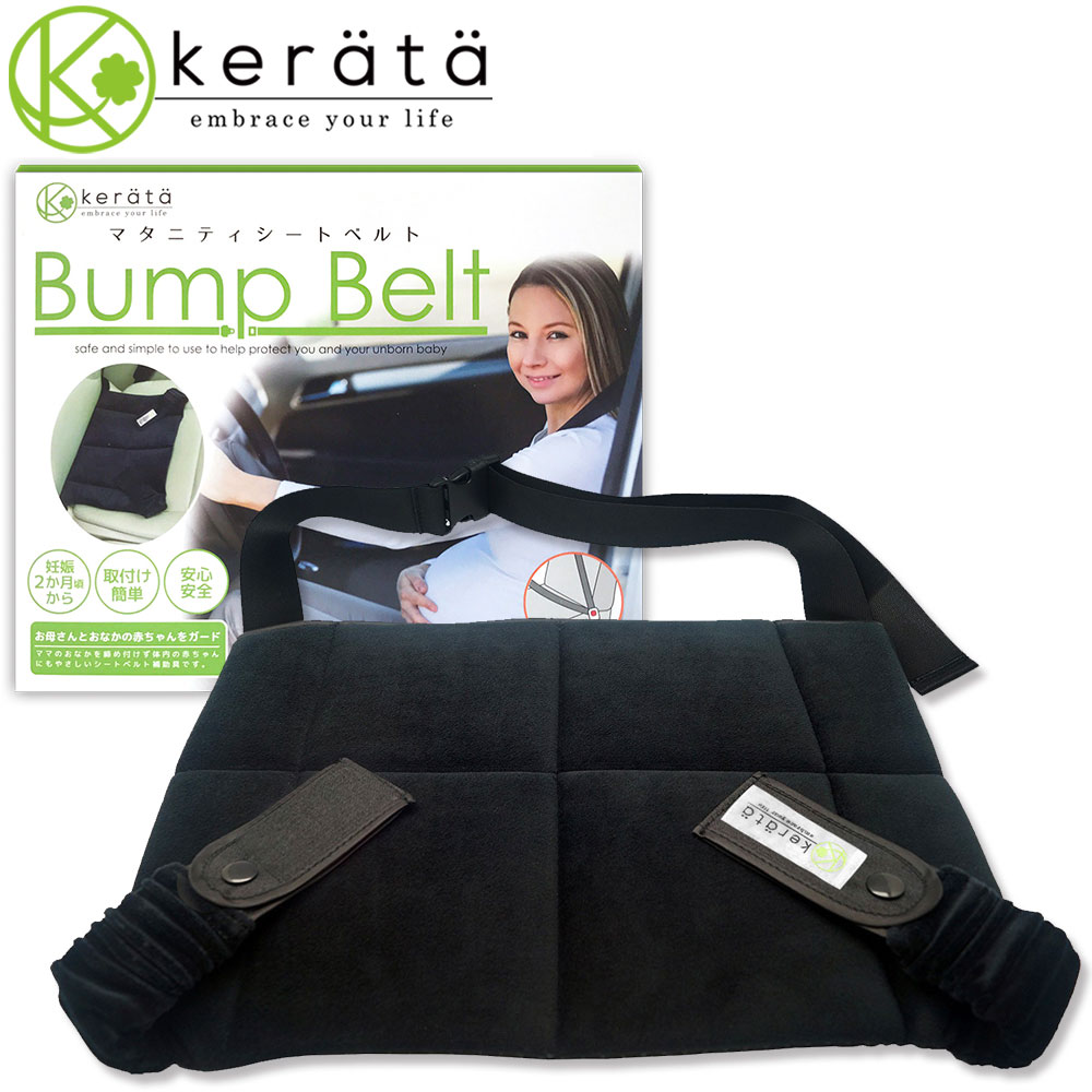 kerata Bump Belt マタニティシートベルト すべり止めつき 妊婦用 補助 (ブラック)【送料無料】