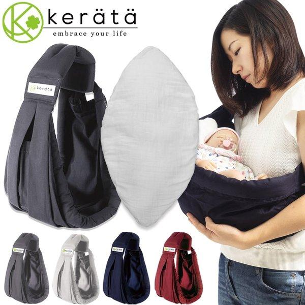 (ケラッタ) ベビースリング 新生児クッション付き 抱っこ紐や授乳クッションや授乳ケープとしても使える7WAY 抱っこひも【送料無料】