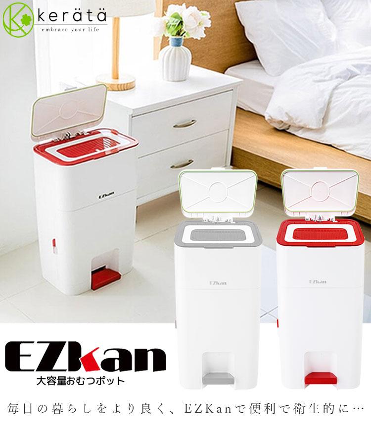EZkanはおむつ等ゴミ捨てのニオイ問題を解決します 倉 EZkan おむつポット おむつペール おむつ ゴミ箱 SALE 大容量 におわない袋 ペットシーツ ネコ砂 介護 27L EZ-270 にも