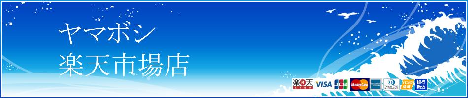 ヤマボシ 楽天市場店:焼津港の新鮮なマグロをお届け!!