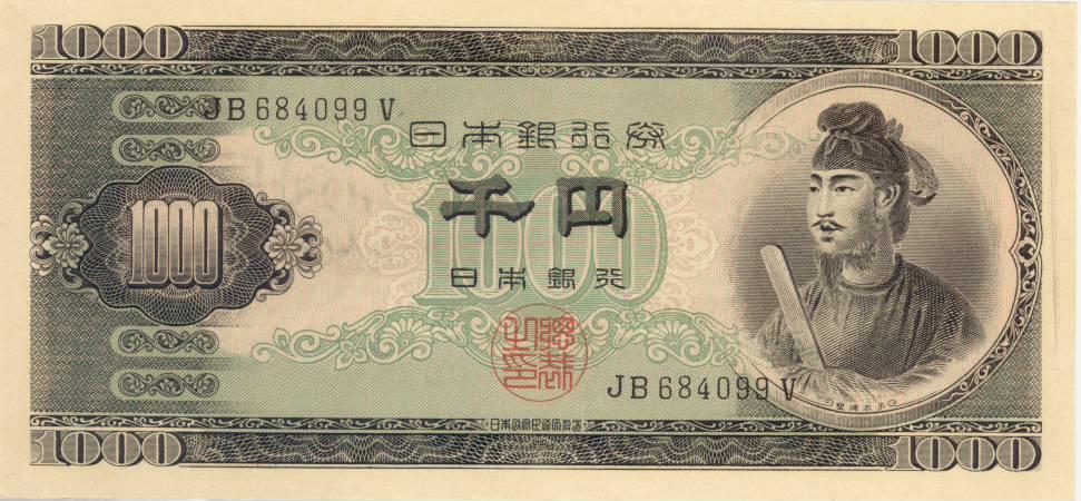 【未使用紙幣】 聖徳太子 1000円札 (日本銀行券B号千円札) 記号2ケタ 未使用 【1000円紙幣】