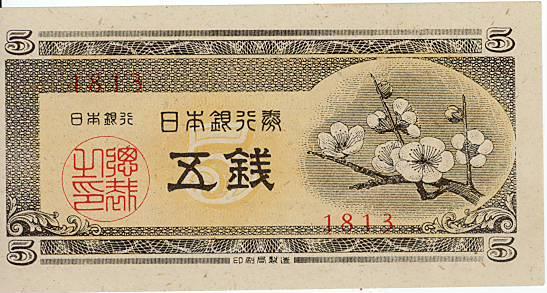 (最後の銭単位紙幣) 【未使用】 梅5銭札(日本銀行A号5銭) 昭和23年発行
