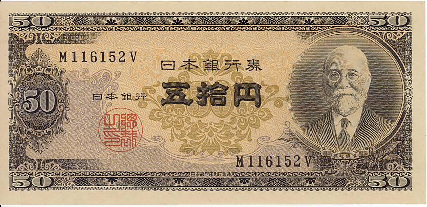 高橋是清50円札(日本銀行券B号50円) 未使用
