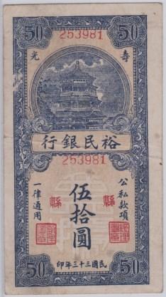 【中国紙幣】 裕民銀行 五拾円 タテ型 民国33年(1944年) 美~上品