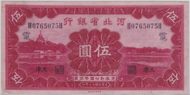 【中国紙幣】 河北省銀行 伍円 天津 民国3年(1914年) 極美品