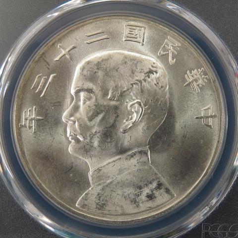 【中国銀幣】 ジャンク1円銀貨 民国23年 PCGS MS63 【中国銀貨】