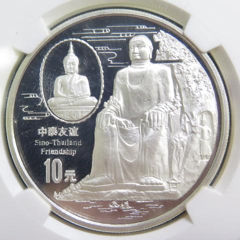 【中国銀幣】 中国 タイ友好記念 10元銀貨 1997年 NGC PF69 ULTRA CAMEO【中国銀貨】