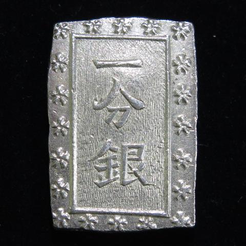 【古金銀】 天保一分銀 Sm ハネ分 長柱座 (極美品)