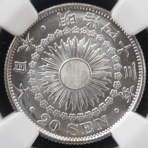 【NGC】 旭日20銭銀貨 明治43年 NGC MS65 【送料無料】