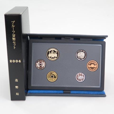 【年銘板なし】 平成16年(2004年)プルーフ貨幣セット 年銘板なし 【プルーフミント】
