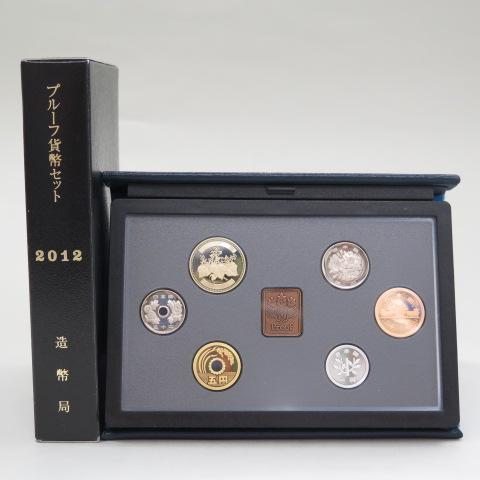 【プルーフ】 平成24年(2012年)プルーフ貨幣セット 年銘板あり