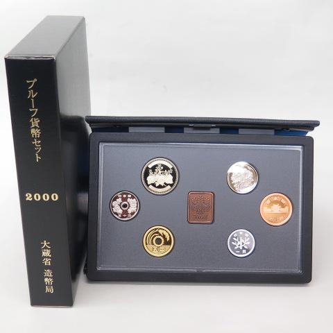 【プルーフ】 平成12年(2000年)プルーフ貨幣セット 【プルーフミント】