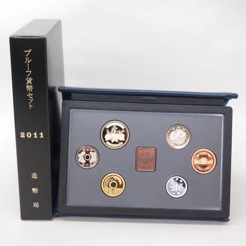 【プルーフ】 平成23年(2011年)プルーフ貨幣セット 年銘板あり 【プルーフミント】
