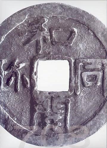【 プルーフ 】 和同開珎千三百年記念 平成20年銘プルーフ貨幣セット 2008年 銀製メダル入りプルーフミントセット