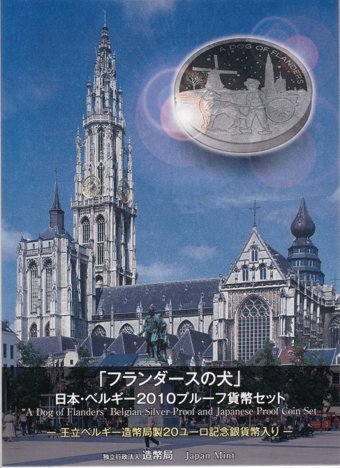 【 送料無料 】 フランダースの犬 日本・ベルギー プルーフ貨幣セット 平成22年(2010年)プルーフミントセット 【ネロ】