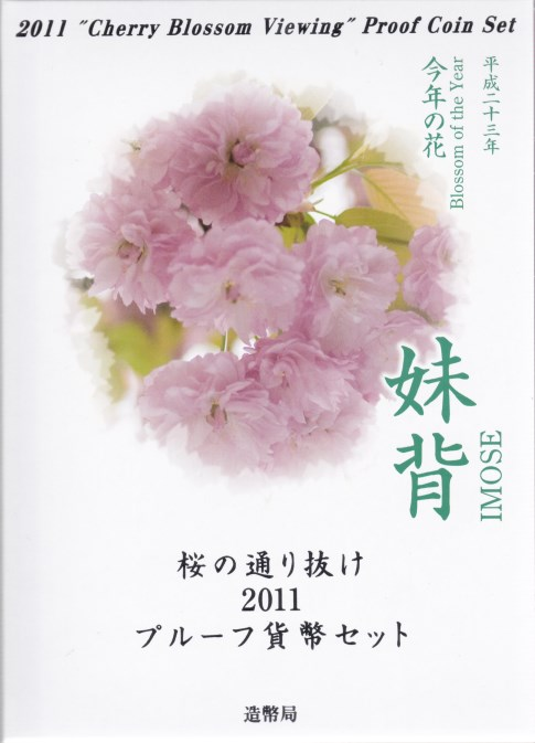【 プルーフ 】 桜の通り抜け 2011プルーフ貨幣セット 平成23年プルーフミントセット 【妹背】