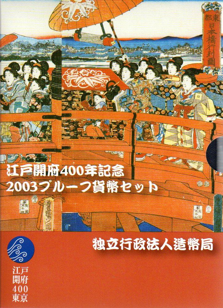 【 プルーフ 】 江戸開府 400年記念 プルーフ貨幣セット 2003プルーフミントセット 【平成15年プルーフ】