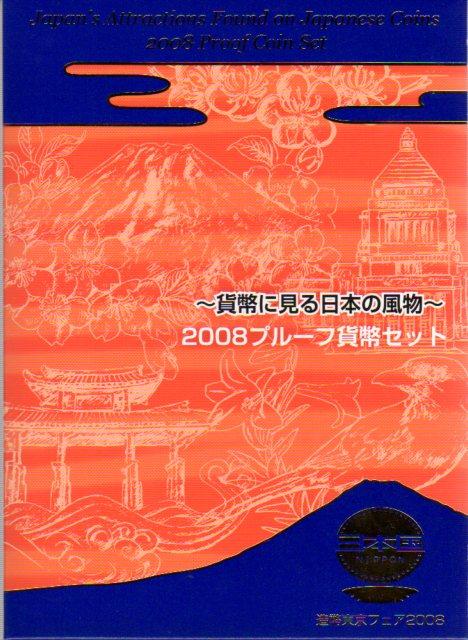 造幣東京フェア2008 ~貨幣に見る日本の風物~プルーフ貨幣セット 【 平成20年 】