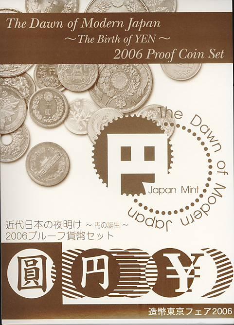 【 プルーフ 】 造幣東京フェア2006 近代日本の夜明け~円の誕生~ プルーフ貨幣セット 【平成18年ミント】