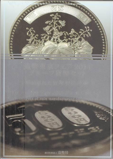【 プルーフ 】 造幣東京フェア2013 ~秘められた貨幣製造技術 2013プルーフ貨幣セット 【平成25年プルーフミント】